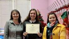 Ученичка от Ловеч спечели награда на ЕС за млада преводачка