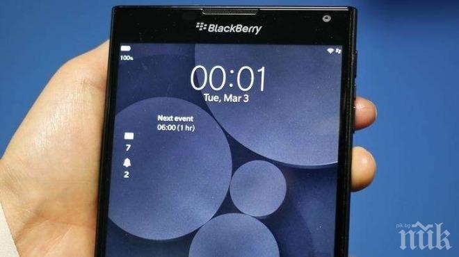 Спират производството на смартфони под марката BlackBerry