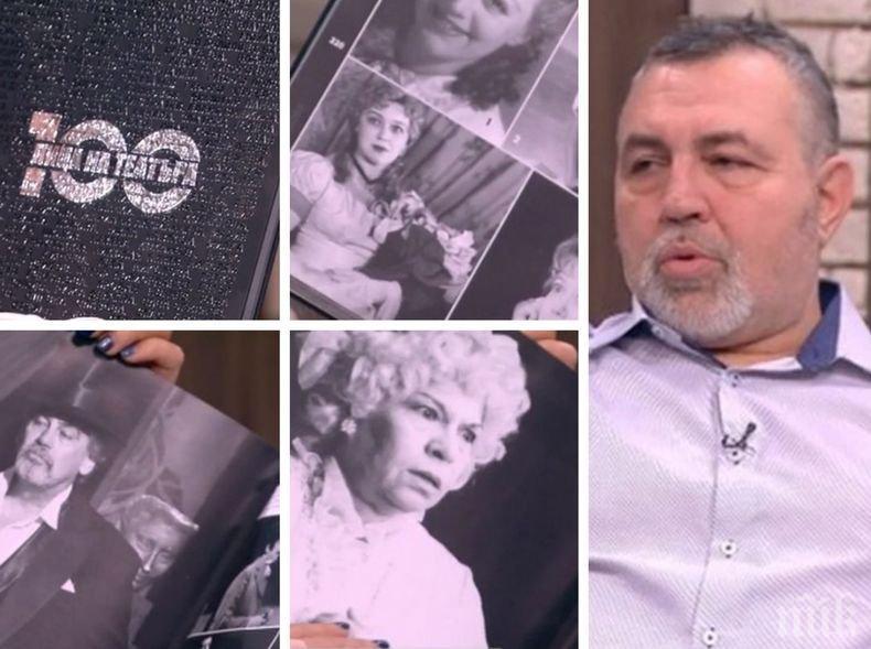 "Христо Мутафчиев представи фотоалбума ""100 лица на театъра"""