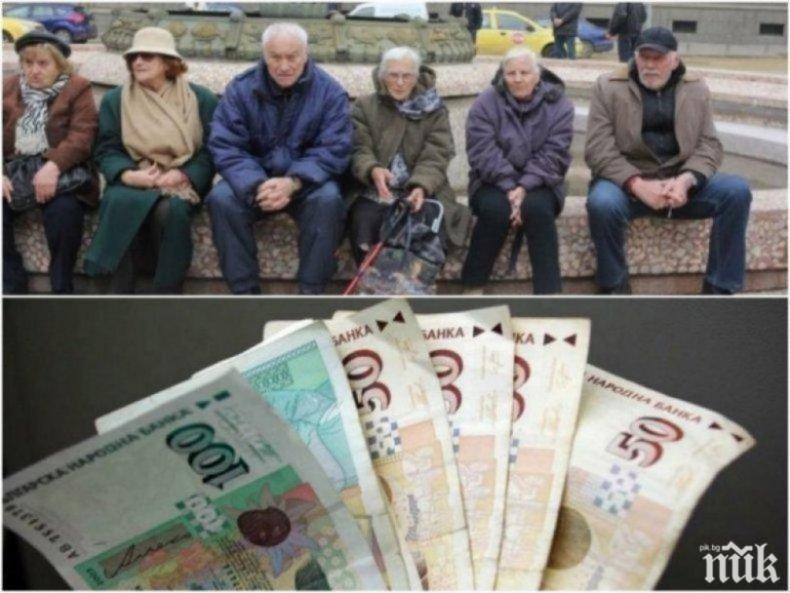 На крака при Борисов ли да отидем за по-високи пенсии