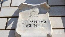 НА ЖИВО: Столичните общинари решават за бюджета на София (ОБНОВЕНА)