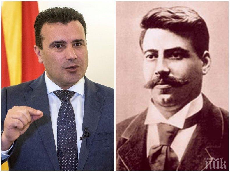 ПОРЕДНА ПРОВОКАЦИЯ! Зоран Заев обяви: Гоце Делчев е македонски революционер