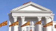 Ратифицират Протокола за присъединяване на Северна Македония към НАТО