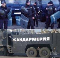ГОРЕЩО В ПИК TV: София под блокада преди вечното дерби - стотици полицаи и тежки машини на жандармерията пазят центъра на столицата (ВИДЕО)