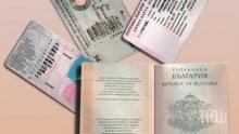 Изтича срокът на повече от 2 млн. лични документи