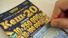 АПЕЛ: Търговци на търкащи билети от Сливен и Ямбол проплакаха - вложили много пари, молят държавата за помощ