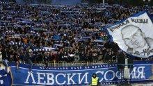 Ръководството на ПФК Левски благодари на феновете