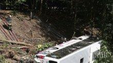 Осем загинали и 37 ранени след катастрофа на автобус с фенове в Перу