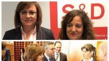 СЛЕД ФАЛШИВАТА СРЕЩА С КЬОВЕШИ: Корнелия Нинова инкасира ново фиаско в Брюксел - лидер в европарламента я скастри остро