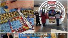 ПИРАМИДА! Хиляди наивници горят след промените в Закона за хазарта - ето какво се случва с търкащите хартийки и милионерите на килограм