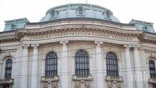 Започва подаването на заявления за кандидатстудентските изпити в Софийски университет