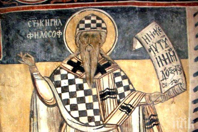 БЪЛГАРСКИ ПРАЗНИК Е: Отбелязваме успението на свети Кирил Славянобългарски - един от двамата първопросветители на българите и всички славяни