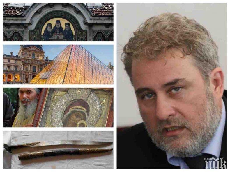 ОФИЦИАЛНО: Отмениха българската изложба в Лувъра