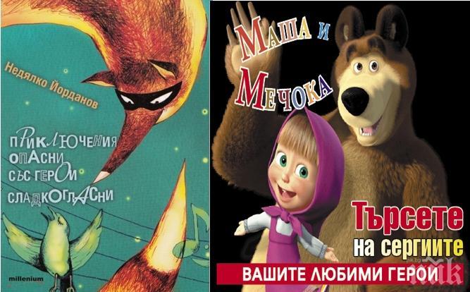 """Ето го най-хубавия подарък за вашето дете – детски шедьовър от Недялко Йорданов и диск с """"Маша и Мечока"""" в комплект на суперцена!"""