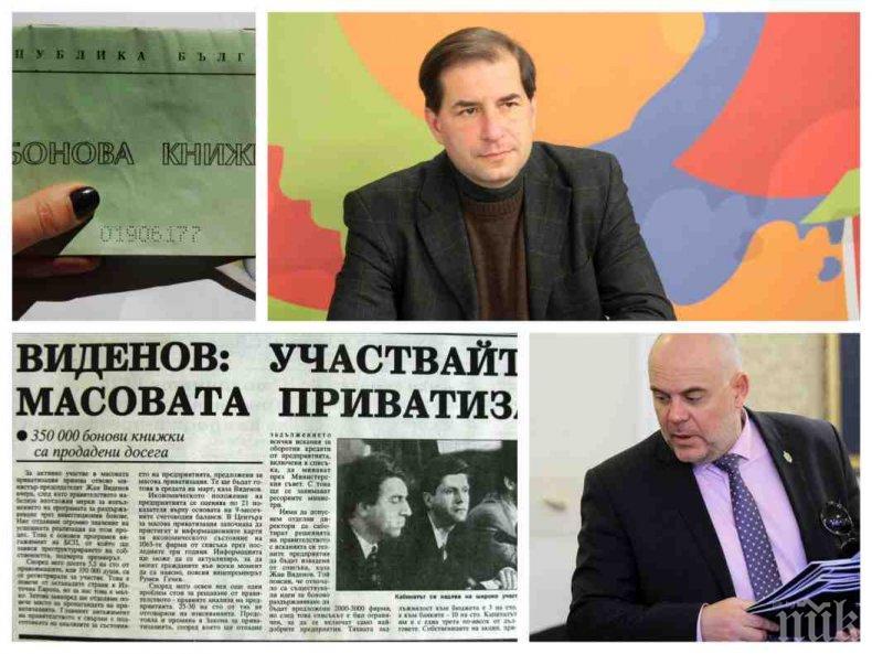 САМО В ПИК: Борислав Цеков: Браво на Гешев! Няма как да се води реална антикорупционна политика, без да се обърне поглед към приватизацията