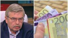 ЕКСПЕРТНО! Финансистът Емил Хърсев категоричен: Единственото ни решение е влизането в еврозоната