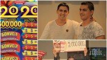 ГОЛЯМО ПРЕЦАКВАНЕ: Милионери от лотарията ще пият една студена вода! Няма кой да изплати пачките на близнаци от Микрево и Йордан Стоилов от Благоевград