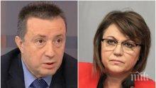 ПРЕДКОНГРЕСНО! Янаки Стоилов разкова Корнелия Нинова: БСП има нужда от ново ръководство с хора, които не са част от присъдружен на лидера екип