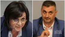 САМО В ПИК: Корнелия Нинова с нови машинации срещу Кирил Добрев за лидерската битка в БСП