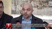 ПЪРВО В ПИК TV! Главният секретар на МВР с горещи подробности - колко са арестуваните при акцията в Благоевград (ОБНОВЕНА)
