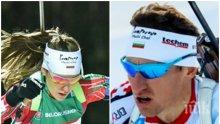 БРАВО: Тодорова и Анев с много престижни резултати на световното по биатлон