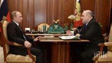 Владимир Путин обясни избора си на Михаил Мишустин за премиер на Русия