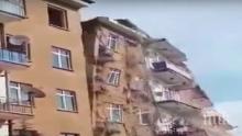 ЗРЕЛИЩНО: Земетресението в Турция срина жилищна сграда (ВИДЕО)