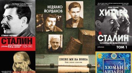"""Топ 5 на най-продаваните книги на издателство """"Милениум"""" (10-16 февруари)"""