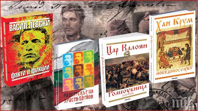 """Шедьоври за Левски, Ботев, Калоян и Крум на смешни цени - само утре в книжарница """"Милениум"""""""