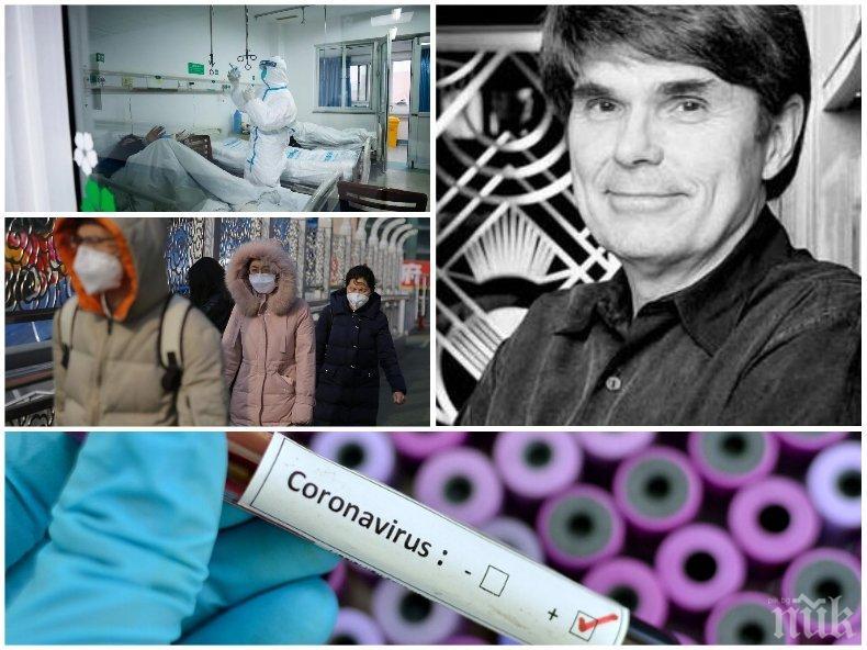 ПРОРОК! Писател написал за епидемията от смъртоносния вирус Ухан-400 още през 1981 г.