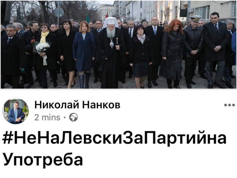 ПЪРВО В ПИК: Хаштаг #НеНаЛевскиЗаПартийна Употреба взриви Фейсбук след фиаското на Радев! Министри и депутати скочиха срещу президента (СНИМКИ)