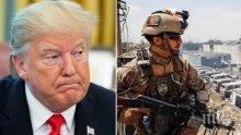 Тръмп готов лично да подпише мир с талибаните