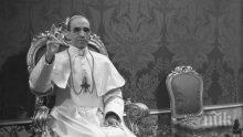 ИСТОРИЧЕСКО: Ватикана отваря архива на Папата на Хитлер