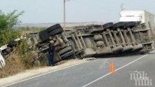 Катастрофирал камион затапи трафика по пътя Димово-Ружинци