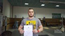 Натурализиран: Австрийски щангист взе български паспорт