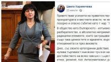 ПЪРВО В ПИК: Цвета Караянчева приветства забраната на Луков марш