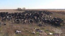 Над 35 тона стари гуми извозиха от нерегламентирана площадка в Пазарджик