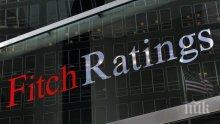 """СУПЕР НОВИНА: """"Фич Рейтингс"""" потвърди кредитния рейтинг на България 'BBB' с положителна перспектива"""