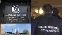 ПЪРВО В ПИК TV: Акцията в Басейнова дирекция в Пловдив е заради мръсни води от захарните заводи - арести и в комбината (ВИДЕО/СНИМКИ/ОБНОВЕНА)