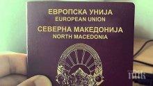 Криза с паспорти в Северна Македония