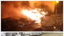 Атентат в Югозапада! Взривиха джип на полицай, изгоряха още две коли