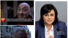 ЕКСКЛУЗИВНО В ПИК TV: Само 42 000 са официалните членове на БСП - пленумът на червените се разпусна заради липса на кворум (ОБНОВЕНА)