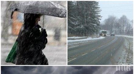ВАДЕТЕ ЧАДЪРИТЕ! Дъжд над половин България, по високите места - сняг (КАРТА)