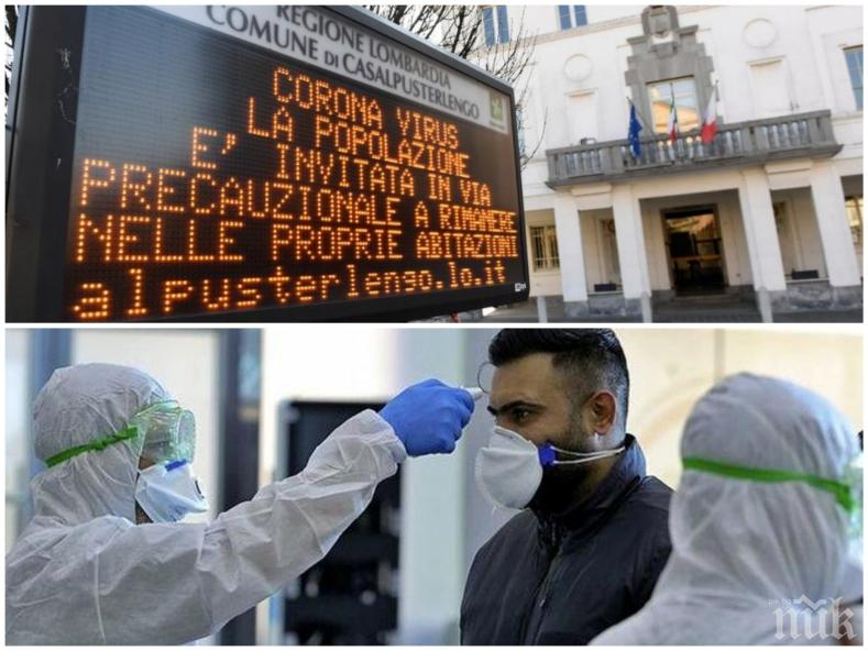 СМЪРТОНОСНА ЗАРАЗА: Над 730 българи под карантина в Италия - Милано е като във военно положение (ОБНОВЕНА)