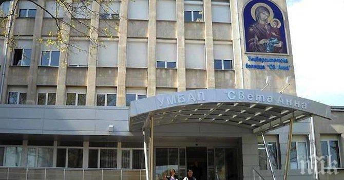 """Четвърт милион похарчила болница """"Св. Анна"""" за фиктивен курс по английски за санитари"""