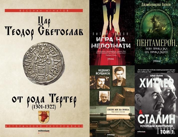 """Топ 5 на най-продаваните книги на издателство """"Милениум"""" (17-23 февруари)"""