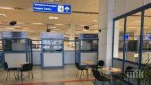 Обособиха салон за рискови пътници на Терминал 1 (СНИМКИ)