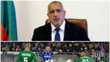 ПРЕДИ БИТКАТА В МИЛАНО: Лудогорец се размина с карантината - от футболния клуб благодарят на Бойко Борисов