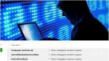 """САМО В ПИК: Нова опасна измама дебне в нета - крадци точат пари от карти чрез имейл от името на """"Уникредит"""" (СНИМКИ)"""