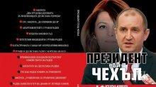 Книгата за Радев почти свърши. Десетки обаждания от цяла България, че няма количества. Ето как със сигурност да си вземете бройка